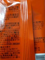 山本海苔店さんの極上銘々海苔『梅の花』をいただきましたの画像(3枚目)