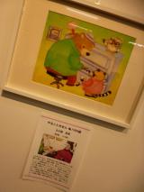 「絵画展 口と足で描いた絵を見てきました!!」の画像(5枚目)