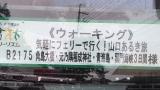 「山口歩き旅~弾丸ツアーまとめ(^_-)-☆」の画像(1枚目)