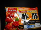 中華名菜で酢豚の画像(1枚目)