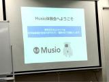 「Musio体験会に行ってきましたよ!!」の画像(1枚目)