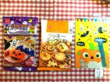 「共立食品 ハロウィン用製菓セット モニター当選」の画像(1枚目)