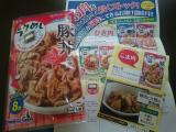 ラクめし 豚丼の素①の画像(1枚目)