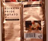 新発売!大人味の「KOIKEYA PRIDE POTATO インペリアルコンソメ」の画像(4枚目)