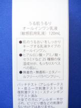 うる肌うるり(オールインワン乳液):モニター品の画像(2枚目)