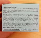 日本盛スキンケアブランド『プモア』プモアクリームを使ってみたの画像(2枚目)