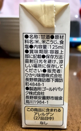 麹の花〜あまざけ〜(*´꒳`*)の画像(8枚目)