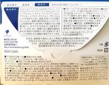 ☆良質な睡眠☆健康維持をサポート@賢者の快眠、睡眠リズムサポート の画像(4枚目)