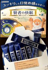 ☆良質な睡眠☆健康維持をサポート@賢者の快眠、睡眠リズムサポート の画像(1枚目)