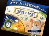 ☆良質な睡眠☆健康維持をサポート@賢者の快眠、睡眠リズムサポート の画像(2枚目)