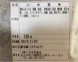 「かば田のいか昆布」の画像(3枚目)