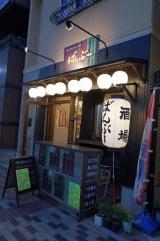 「ちょい吞みに丁度いい居酒屋さん~ばんぶー~横浜 伊勢佐木町」の画像(1枚目)