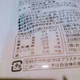 「   【使用レポ】ココナッツチップ マンゴー風味 」の画像(4枚目)