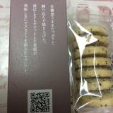 「BIOKURA(ビオクラ)から新発売♪【サブレ 3種】☆」の画像(11枚目)