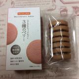 「BIOKURA(ビオクラ)から新発売♪【サブレ 3種】☆」の画像(1枚目)