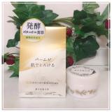 注目の発酵ボタニカル美容♡ハイスキン エッセンスリッチバーム の画像(1枚目)