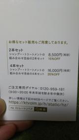 モニター☆Hzストレートリペアシャンプー&トリートメントトライアルセットの画像(11枚目)