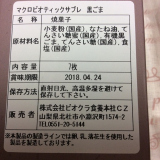 「BIOKURA(ビオクラ)から新発売♪【サブレ 3種】☆」の画像(12枚目)