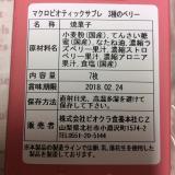 「BIOKURA(ビオクラ)から新発売♪【サブレ 3種】☆」の画像(4枚目)