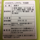 「BIOKURA(ビオクラ)から新発売♪【サブレ 3種】☆」の画像(8枚目)