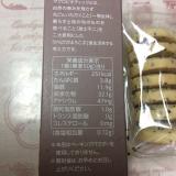 「BIOKURA(ビオクラ)から新発売♪【サブレ 3種】☆」の画像(10枚目)