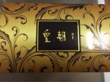 「お試し193⭐️ TVで話題の行列の出来るお店「皇朝」のお歳暮ギフトセット 10商品(合計53個)」の画像(1枚目)