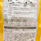 【ペット用ミルク】ペットアイジージーの画像(3枚目)