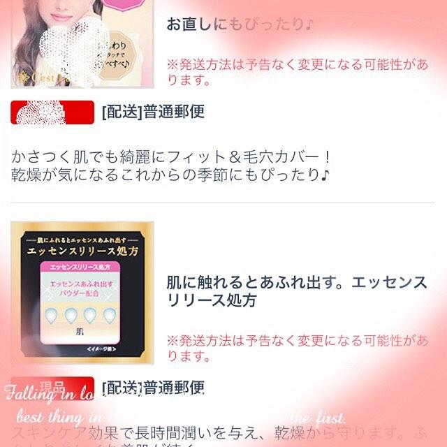 口コミ投稿:#Makeup #make #新作コスメ #乾燥肌 #乾燥肌対策 #恋コスメ #パケ買い #コフレ #クリ…