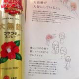 「椿油100%無添加ヘアスプレー☆大島椿で髪ツヤツヤさらさら」の画像(2枚目)