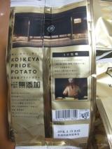 無添加のうす塩味 KOIKEYA PRIDE POTATOの画像(3枚目)
