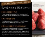 「不思議食感スイーツ「ホワイトいちごチョコ」」の画像(3枚目)