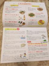 食育カレンダーの画像(2枚目)
