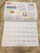 食育カレンダーの画像(3枚目)