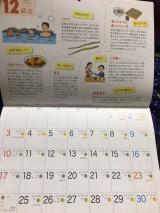 毎日笑顔家族。|【モニター】海の精の「伝統食育暦」カレンダー。情報量がものすごい!!(3023) by Kaorin|CROOZ blogの画像(3枚目)