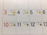 毎日笑顔家族。|【モニター】海の精の「伝統食育暦」カレンダー。情報量がものすごい!!(3023) by Kaorin|CROOZ blogの画像(4枚目)