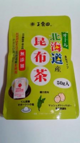 「北海道産の自然素材使用『オール北海道産昆布茶』」の画像(1枚目)