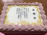 「感謝状ケーキでサプライズ♪」の画像(2枚目)