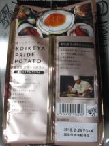 """湖池屋 """"KOIKEYA PRIDE POTATO インペリアル コンソメ"""" の画像(2枚目)"""