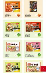 モニター☆中華名菜 酢豚の画像(15枚目)