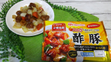 モニター☆中華名菜 酢豚の画像(1枚目)