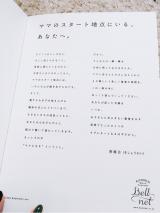 「マザーブック♡\(^^)/赤ちゃんの記録☆★☆」の画像(2枚目)