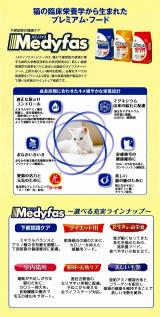 「愛猫の健康を考えたらメディファス」の画像(4枚目)