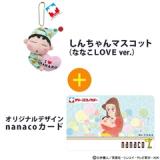 「   [福袋]親子オソロが実現しそうな福袋や、スキンケア・nanaco限定カードなどの「予約」商品! 」の画像(7枚目)