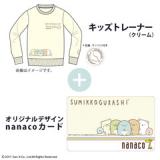 「   [福袋]親子オソロが実現しそうな福袋や、スキンケア・nanaco限定カードなどの「予約」商品! 」の画像(5枚目)