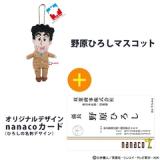 「   [福袋]親子オソロが実現しそうな福袋や、スキンケア・nanaco限定カードなどの「予約」商品! 」の画像(8枚目)