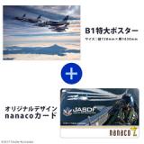 「   [福袋]親子オソロが実現しそうな福袋や、スキンケア・nanaco限定カードなどの「予約」商品! 」の画像(6枚目)