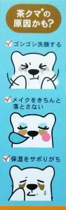 クマウォッシュ①『洗顔で茶クマ対策!』の画像(3枚目)