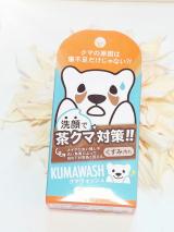 「クマウォッシュ洗顔石鹸でクマケア♪」の画像(1枚目)