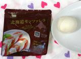 「タカナシ乳業 北海道モッツァレラでブーケサラダ」の画像(10枚目)