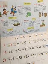 理想のカレンダーに出会えたの画像(2枚目)